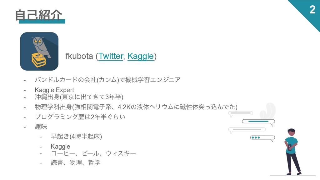 2 ࣗݾհ fkubota (Twitter, Kaggle) - όϯυϧΧʔυͷձࣾ(Χ...