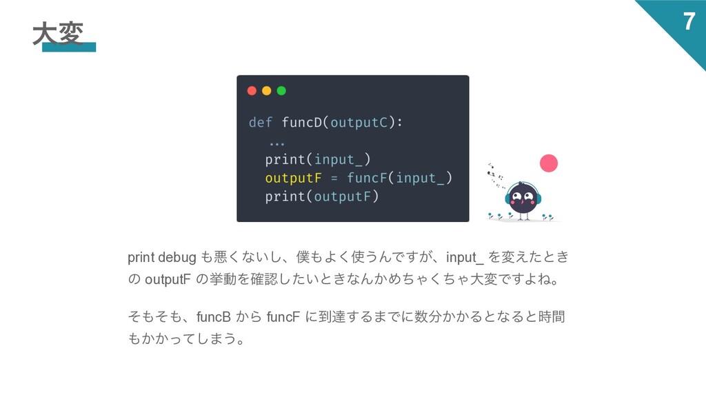 7 େม print debug ѱ͘ͳ͍͠ɺΑ͘͏ΜͰ͕͢ɺinput_ Λม͑ͨͱ...