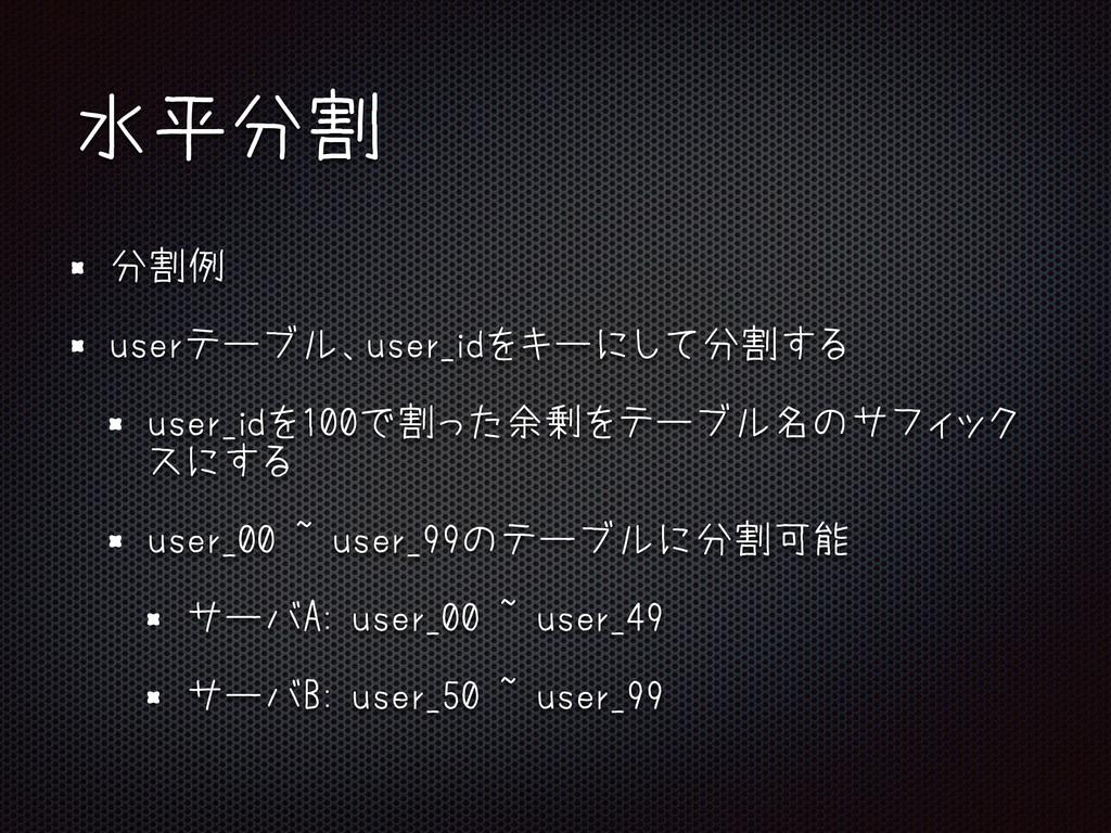 水平分割 分割例 userテーブル、user_idをキーにして分割する user_idを100...