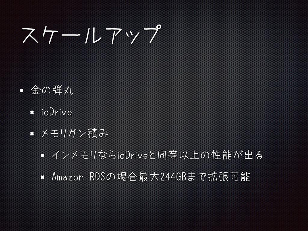 スケールアップ 金の弾丸 ioDrive メモリガン積み インメモリならioDriveと同等以...