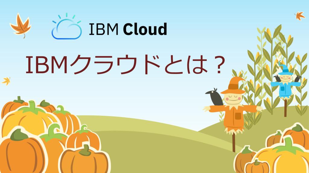 IBMクラウドとは?