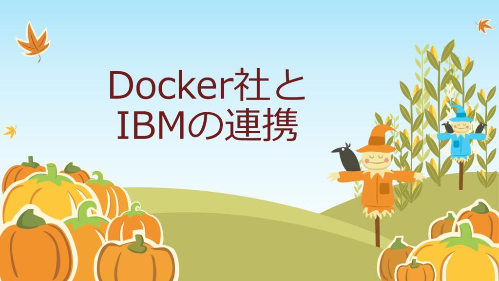 Docker社と IBMの連携