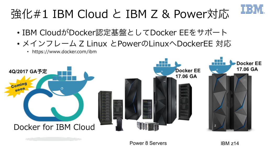 ڧԽ#1 IBM Cloud ͱ IBM Z & PowerରԠ • IBM Cloud͕D...