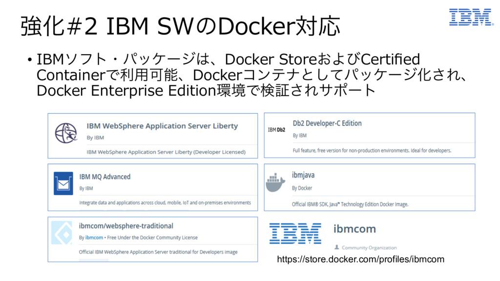 ڧԽ#2 IBM SWͷDockerରԠ • IBMιϑτɾύοέʔδɺDocker St...