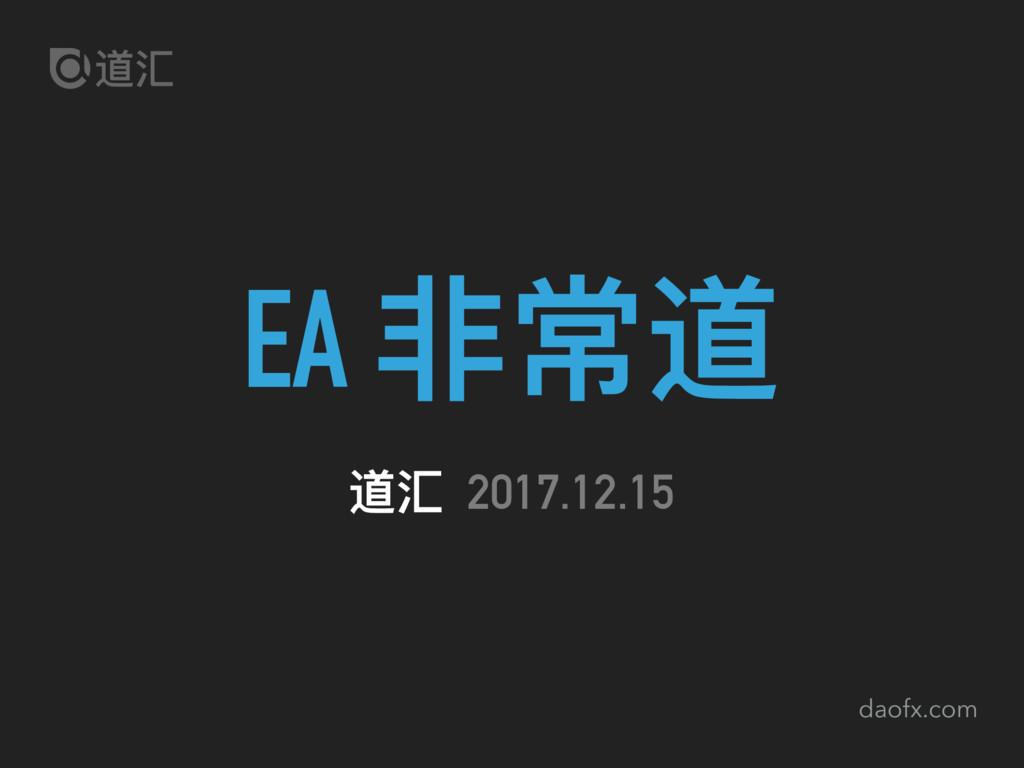 daofx.com EA ⾮非常道 道汇 2017.12.15