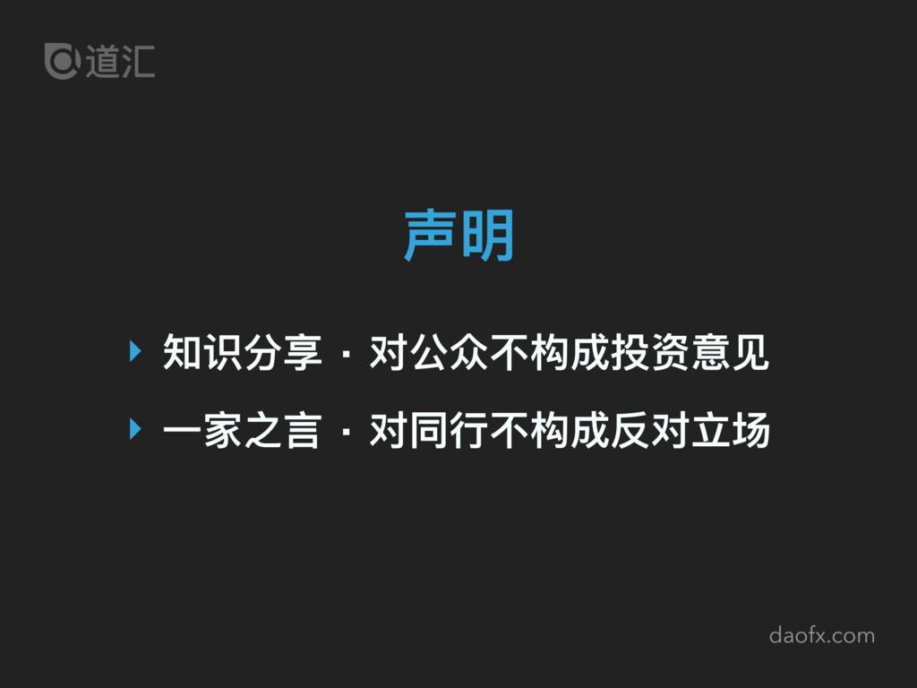 daofx.com ‣ 知识分享 · 对公众不不构成投资意⻅见 ‣ ⼀一家之⾔言 · 对同⾏行...