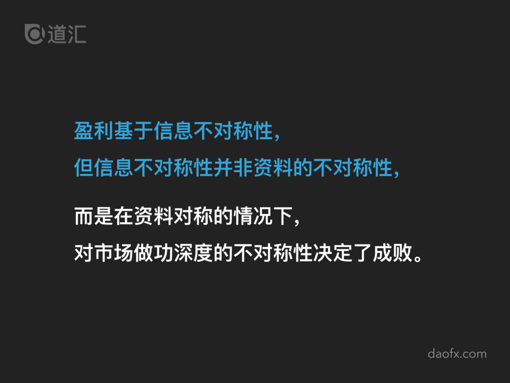 daofx.com 盈利利基于信息不不对称性, 但信息不不对称性并⾮非资料料的不不对称性, ...