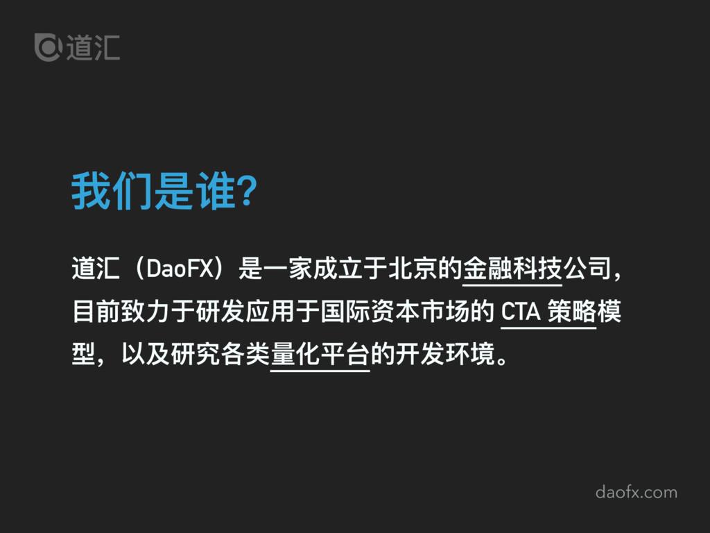 daofx.com 道汇(DaoFX)是⼀一家成⽴立于北北京的⾦金金融科技公司, ⽬目前致⼒力...