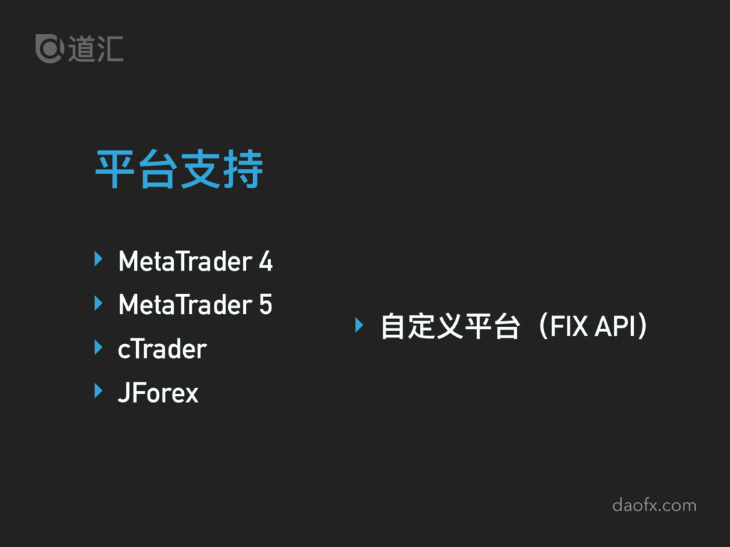daofx.com 平台⽀支持 ‣ MetaTrader 4 ‣ MetaTrader 5 ‣...