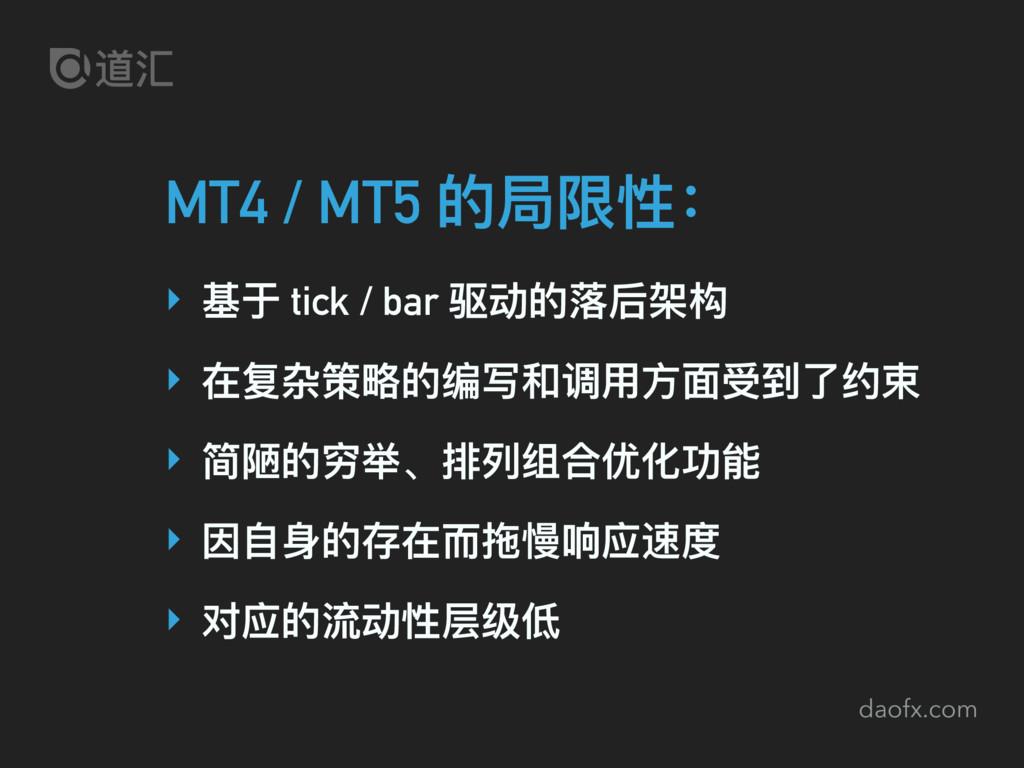 daofx.com MT4 / MT5 的局限性: ‣ 基于 tick / bar 驱动的落后...