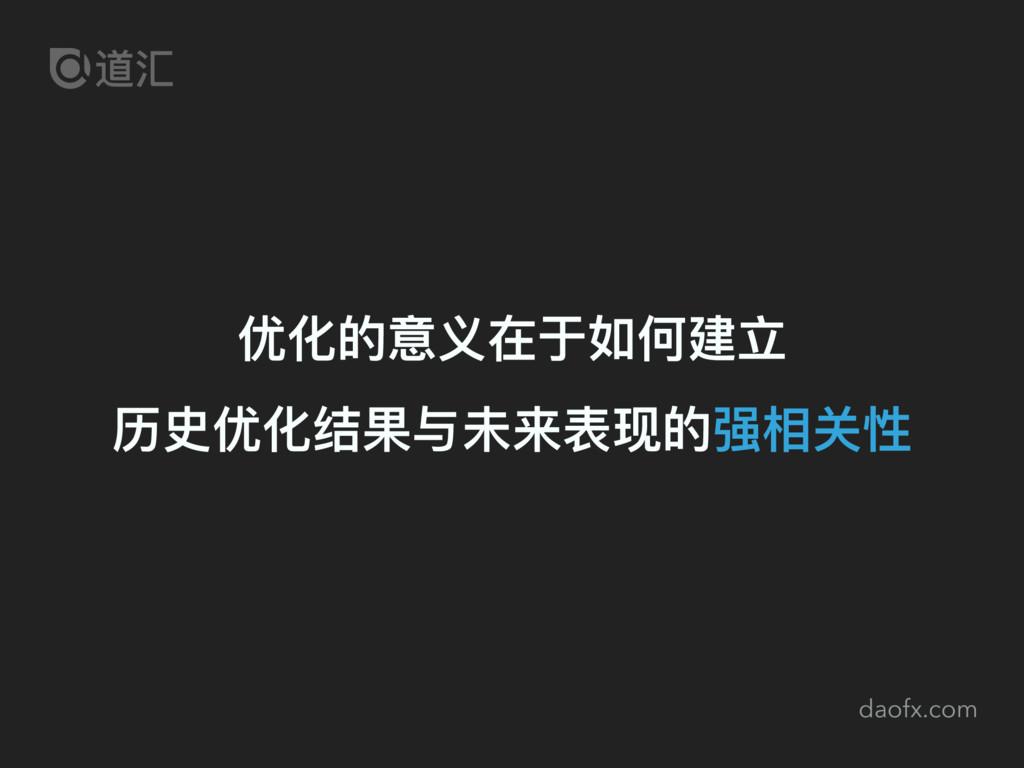 daofx.com 优化的意义在于如何建⽴立 历史优化结果与未来表现的强相关性