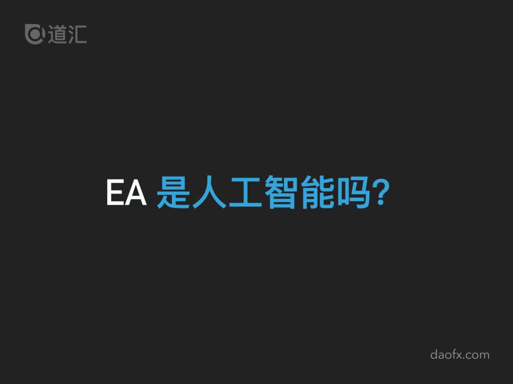 daofx.com EA 是⼈人⼯工智能吗?