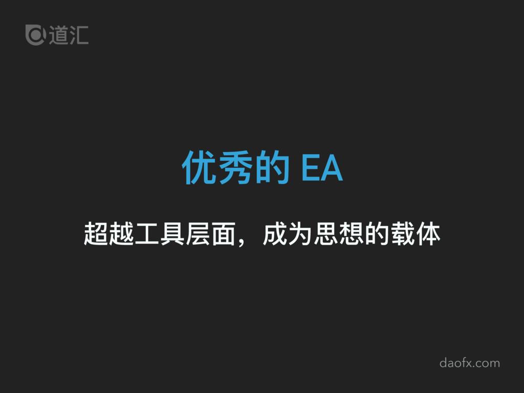 daofx.com 优秀的 EA 超越⼯工具层⾯面,成为思想的载体