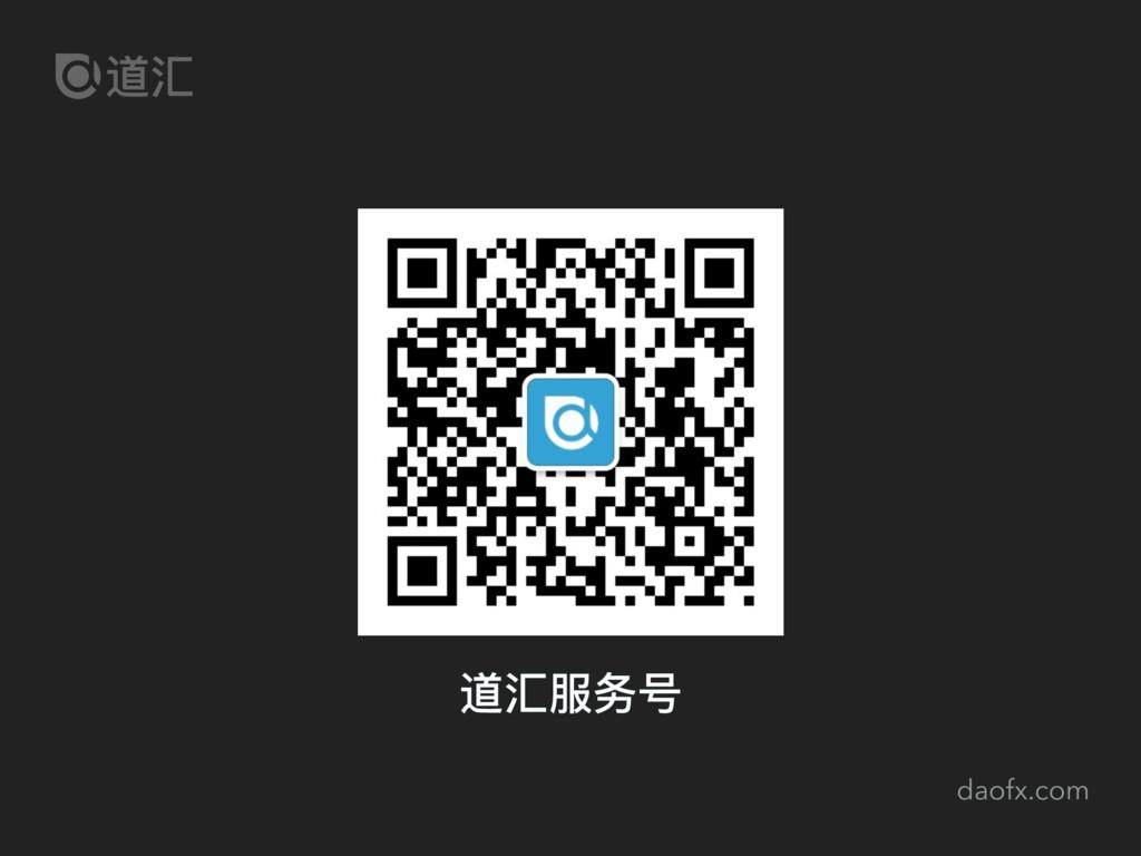 daofx.com 道汇服务号