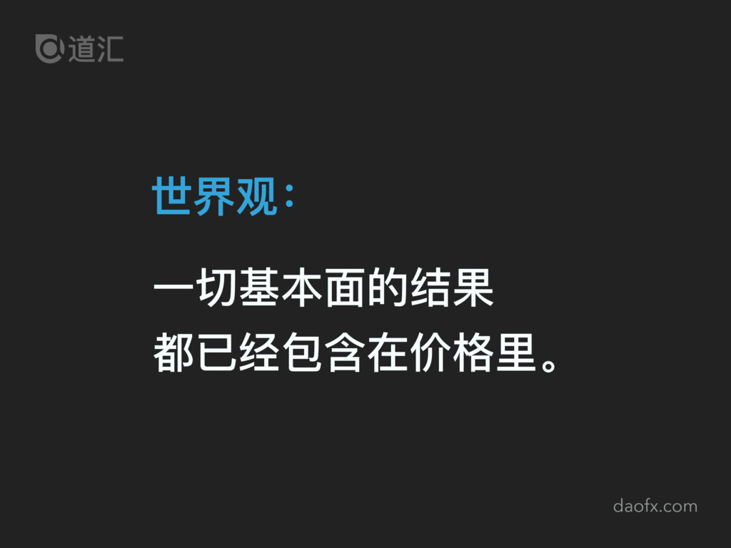 daofx.com 世界观: ⼀一切基本⾯面的结果 都已经包含在价格⾥里里。