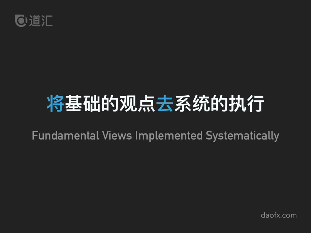 daofx.com 将基础的观点去系统的执⾏行行 Fundamental Views Impl...
