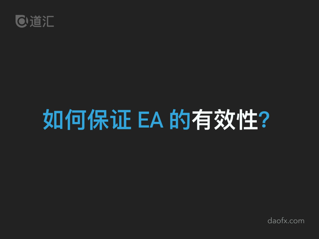daofx.com 如何保证 EA 的有效性?