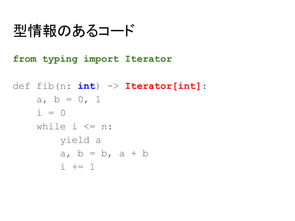 型情報のあるコード from typing import Iterator def fib(n...