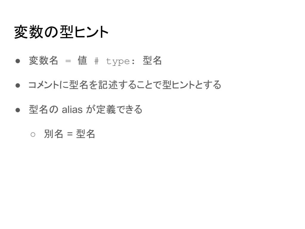 変数の型ヒント ● 変数名 = 値 # type: 型名 ● コメントに型名を記述することで型...