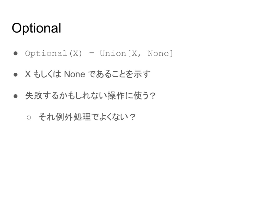 Optional ● Optional(X) = Union[X, None] ● X もしく...