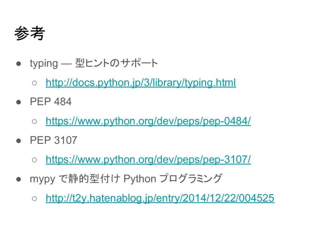 参考 ● typing — 型ヒントのサポート ○ http://docs.python.jp...