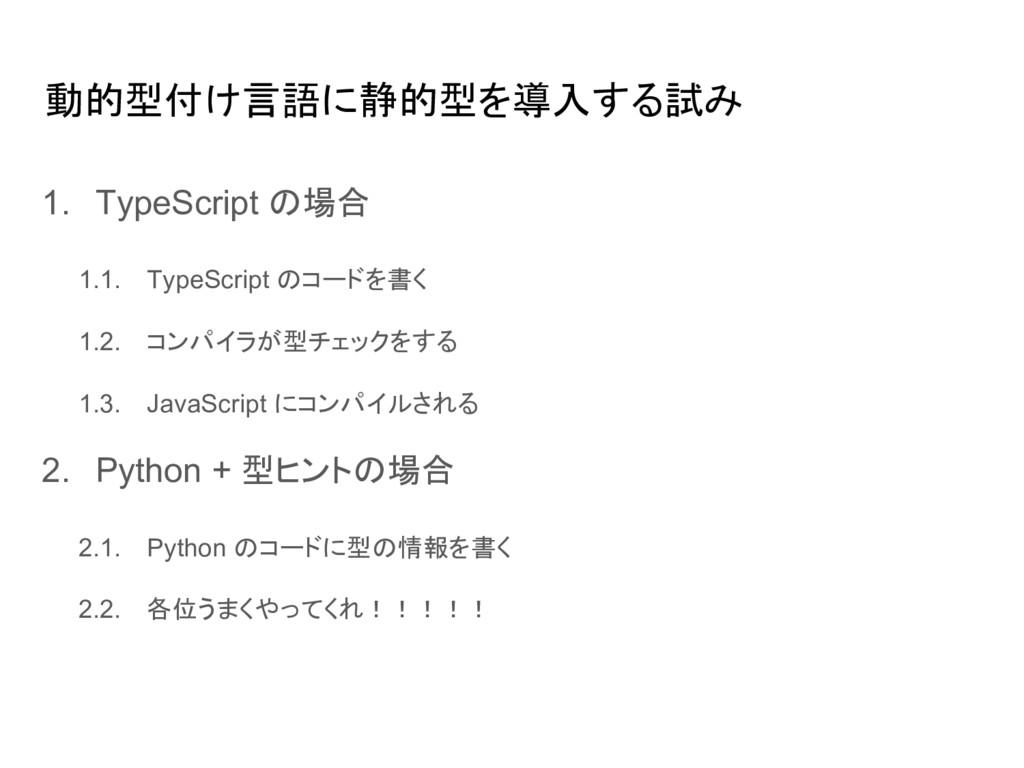 動的型付け言語に静的型を導入する試み 1. TypeScript の場合 1.1. TypeS...