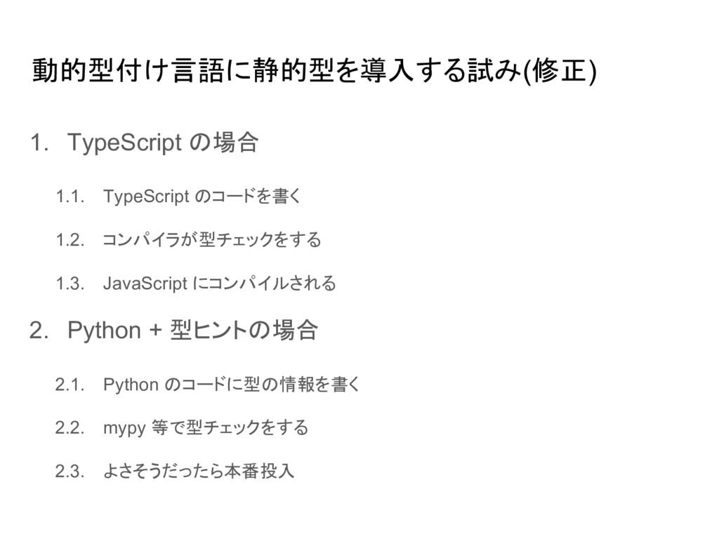 動的型付け言語に静的型を導入する試み(修正) 1. TypeScript の場合 1.1. T...