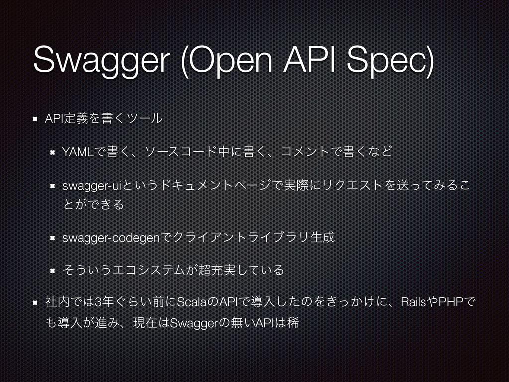 Swagger (Open API Spec) APIఆٛΛॻ͘πʔϧ YAMLͰॻ͘ɺιʔε...