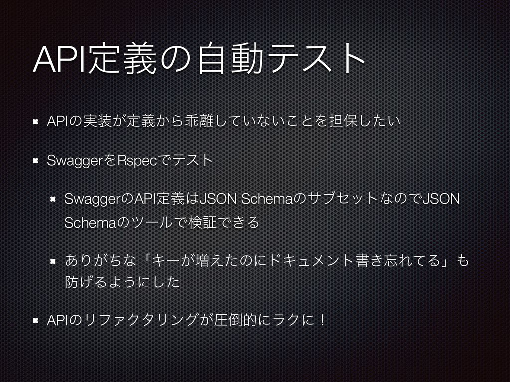 APIఆٛͷࣗಈςετ APIͷ࣮͕ఆ͔ٛΒဃ͍ͯ͠ͳ͍͜ͱΛ୲อ͍ͨ͠ SwaggerΛ...
