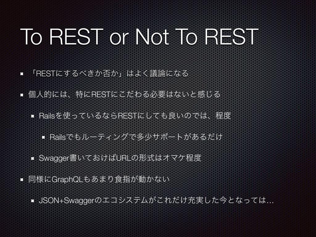 To REST or Not To REST ʮRESTʹ͢Δ͖͔൱͔ʯΑٞ͘ʹͳΔ ݸ...