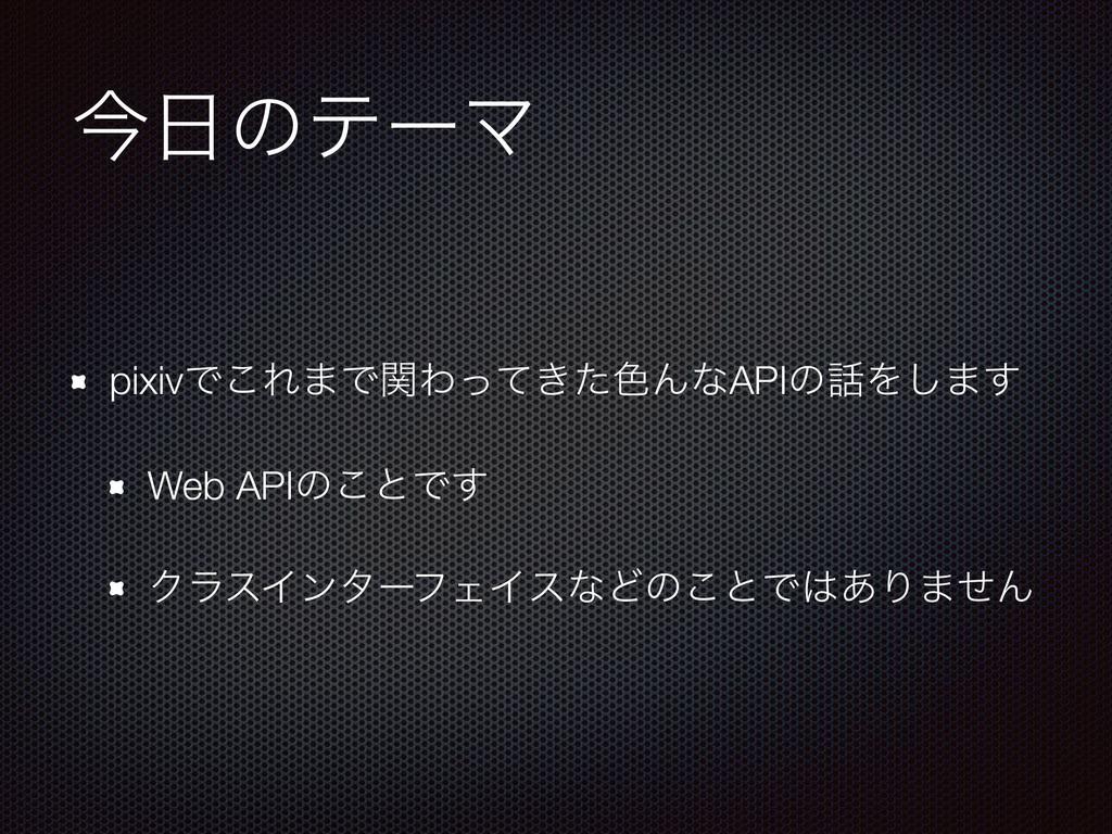 ࠓͷςʔϚ pixivͰ͜Ε·ͰؔΘ͖ͬͯͨ৭ΜͳAPIͷΛ͠·͢ Web APIͷ͜ͱͰ...
