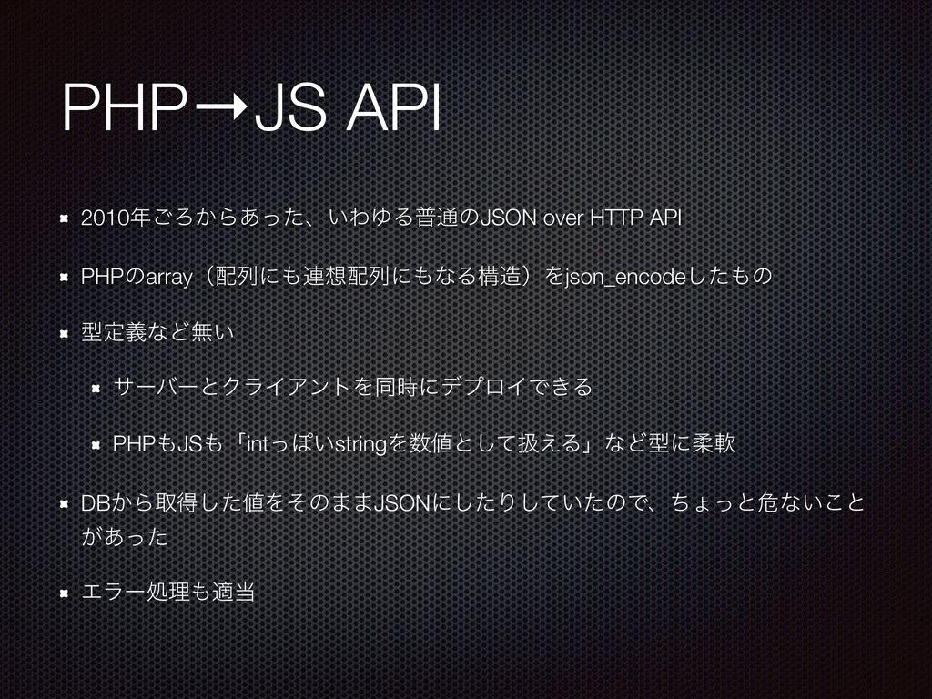 PHP→JS API 2010͝Ζ͔Β͋ͬͨɺ͍ΘΏΔී௨ͷJSON over HTTP A...