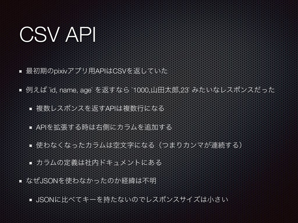 CSV API ࠷ॳظͷpixivΞϓϦ༻APICSVΛฦ͍ͯͨ͠ ྫ͑ `id, nam...