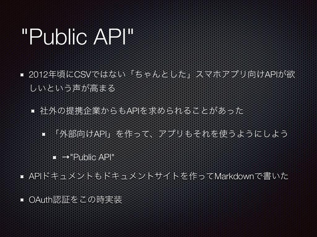 """""""Public API"""" 2012ࠒʹCSVͰͳ͍ʮͪΌΜͱͨ͠ʯεϚϗΞϓϦ͚API͕..."""