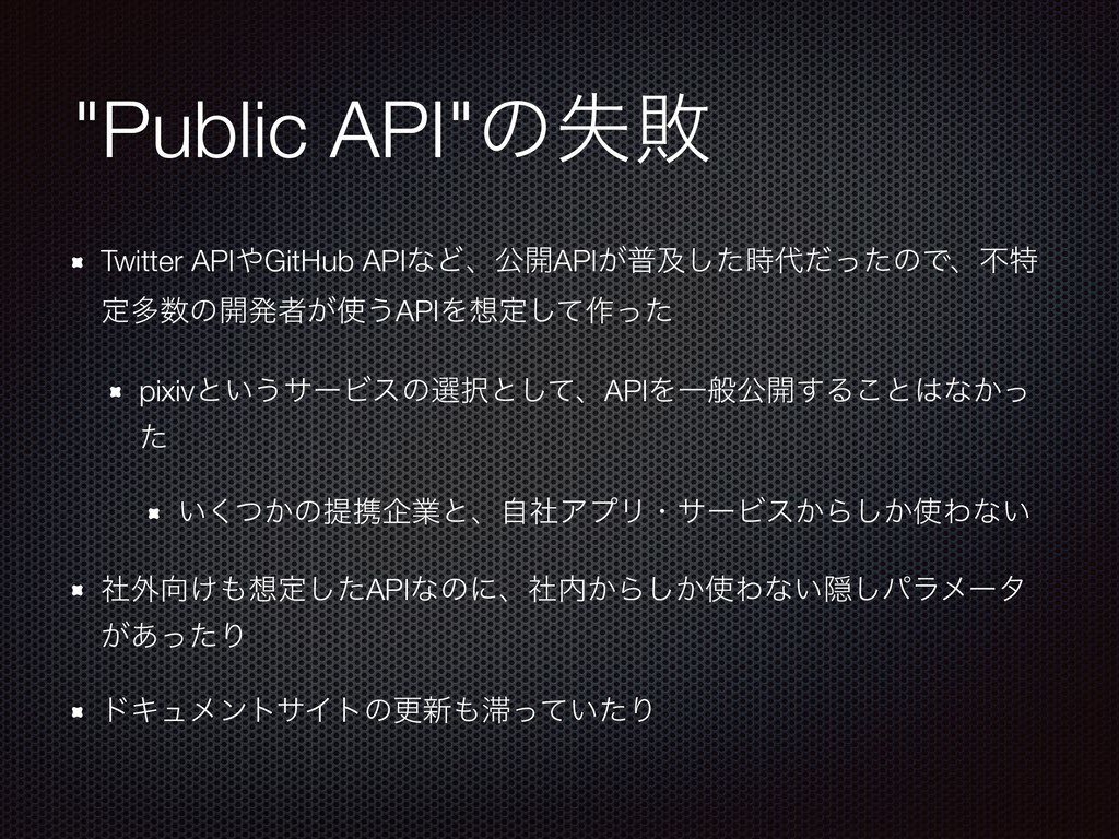 """Public API""ͷࣦഊ Twitter APIGitHub APIͳͲɺެ։API͕..."