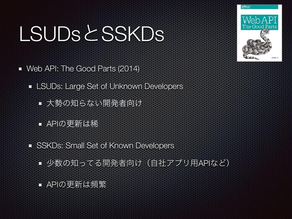LSUDsͱSSKDs Web API: The Good Parts (2014) LSUD...