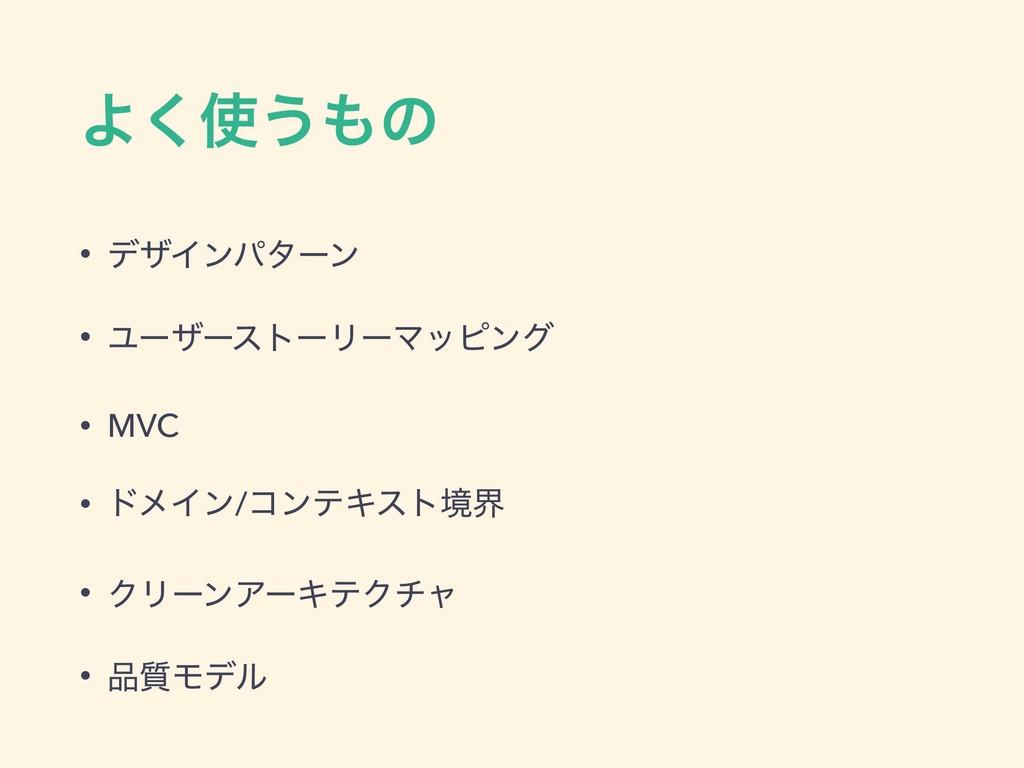 Α͘͏ͷ • σβΠϯύλʔϯ • ϢʔβʔετʔϦʔϚοϐϯά • MVC • υϝΠϯ...