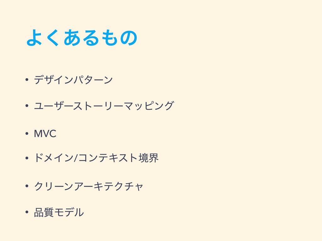 Α͋͘Δͷ • σβΠϯύλʔϯ • ϢʔβʔετʔϦʔϚοϐϯά • MVC • υϝΠϯ...