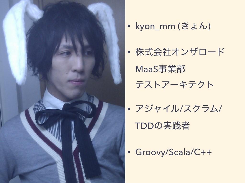 • kyon_mm (͖ΐΜ) • גࣜձࣾΦϯβϩʔυ MaaSۀ෦ ςετΞʔΩςΫ...