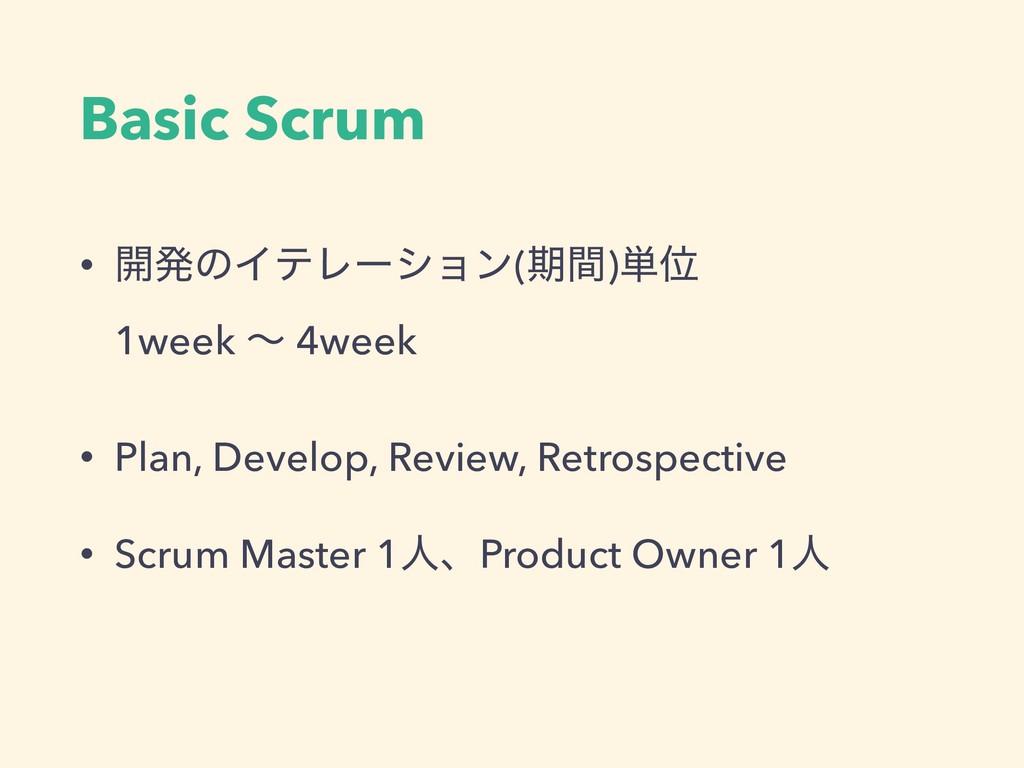 Basic Scrum • ։ൃͷΠςϨʔγϣϯ(ظؒ)୯Ґ 1week ʙ 4week •...