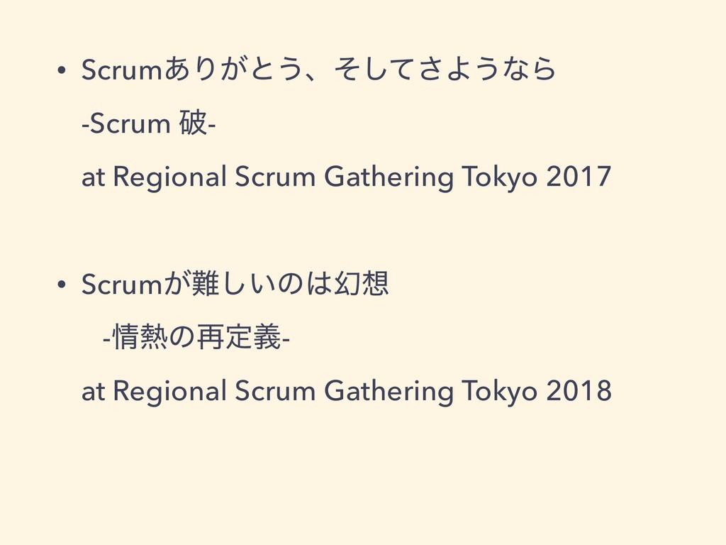 • Scrum͋Γ͕ͱ͏ɺͦͯ͠͞Α͏ͳΒ -Scrum ഁ- at Regional S...
