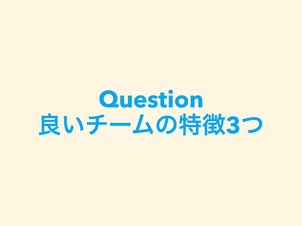 Question ྑ͍νʔϜͷಛ3ͭ