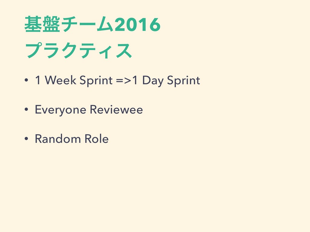 ج൫νʔϜ2016 ϓϥΫςΟε • 1 Week Sprint =>1 Day Sprint...