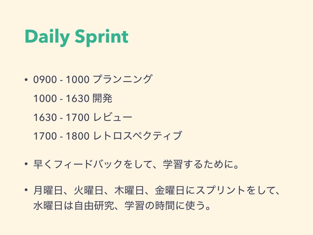 Daily Sprint • 0900 - 1000 ϓϥϯχϯά 1000 - 1630 ...