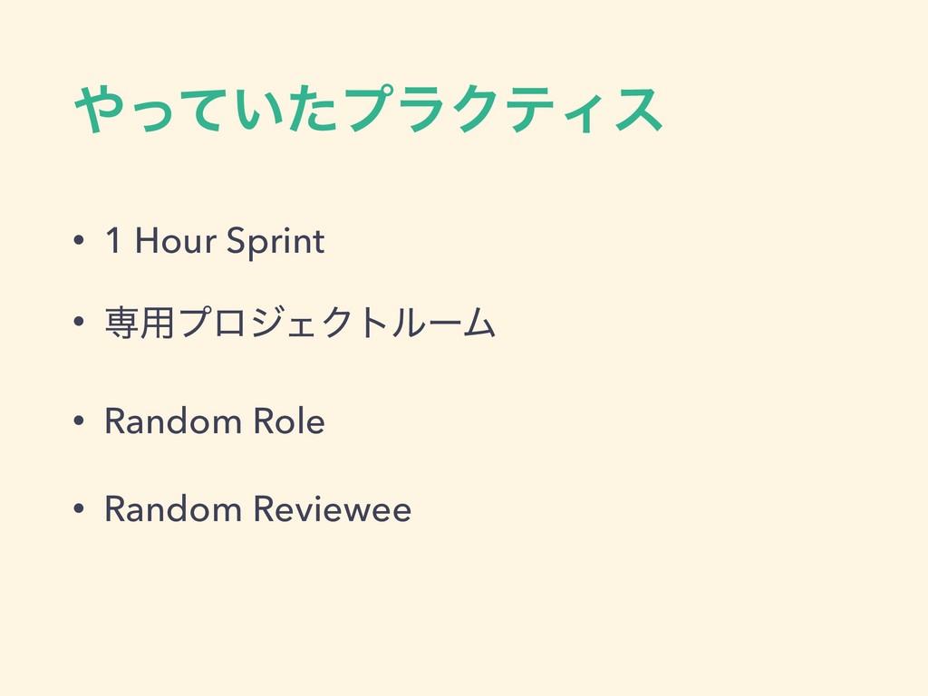 ͍ͬͯͨϓϥΫςΟε • 1 Hour Sprint • ઐ༻ϓϩδΣΫτϧʔϜ • Ran...