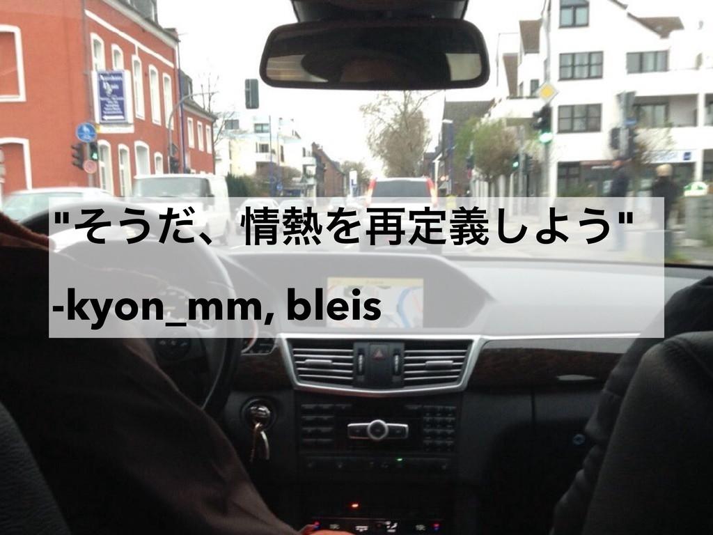 """""""ͦ͏ͩɺΛ࠶ఆٛ͠Α͏"""" -kyon_mm, bleis"""