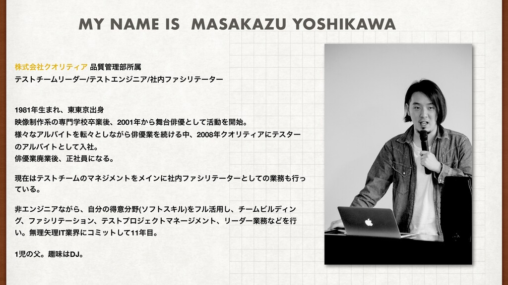 MY NAME IS MASAKAZU YOSHIKAWA גࣜձࣾΫΦϦςΟΞ ࣭ཧ෦ॴ...