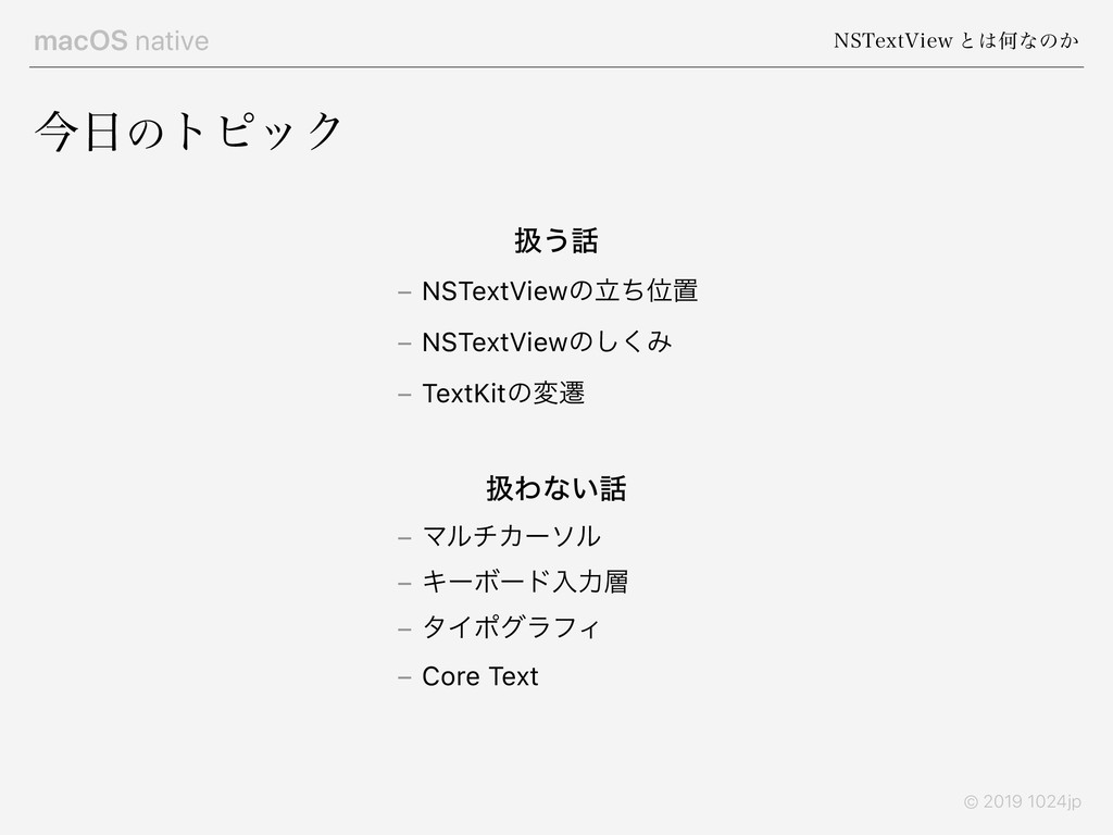 macOS native /45FYU7JFX ͱ͸Կͳͷ͔ © 2019 1024jp ࠓ೔...