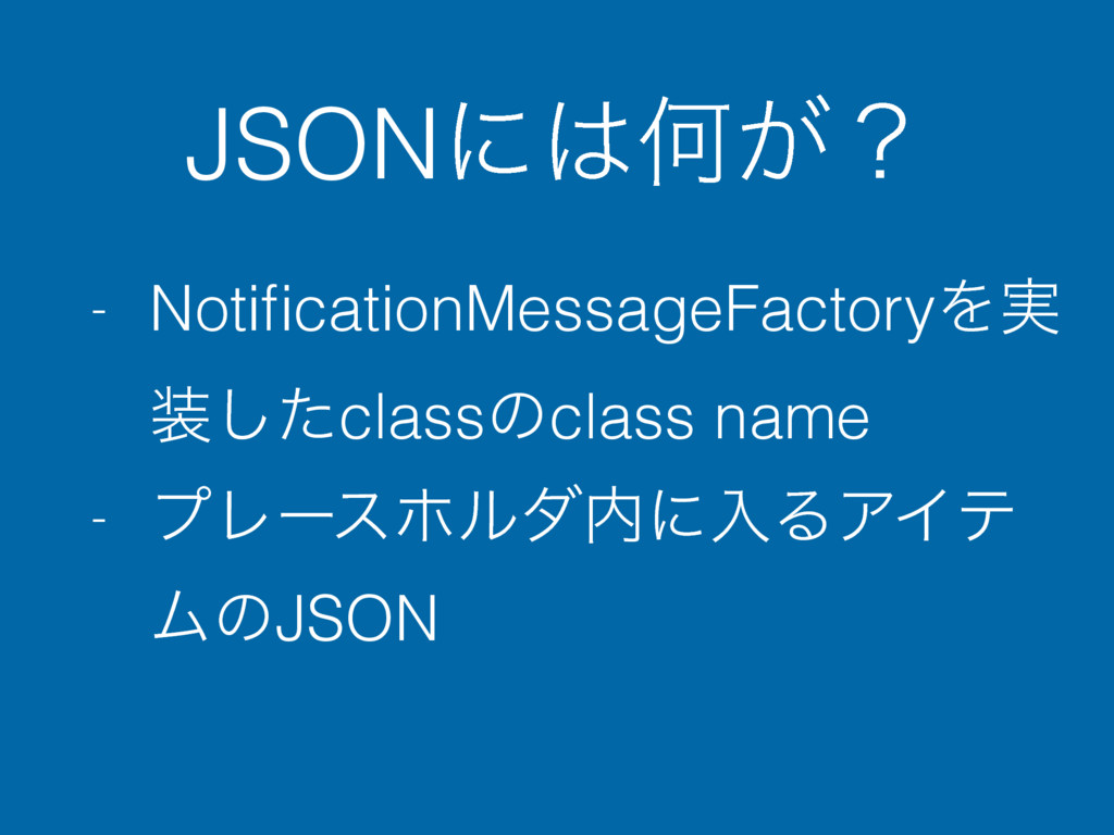 JSONʹ͸Կ͕ʁ - NotificationMessageFactoryΛ࣮ ૷ͨ͠clas...