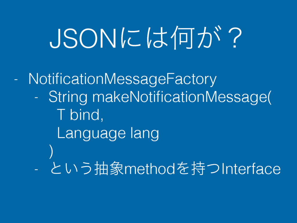 JSONʹ͸Կ͕ʁ - NotificationMessageFactory - String ...